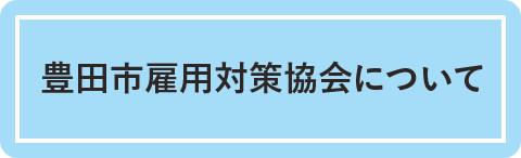豊田市雇用対策協会について